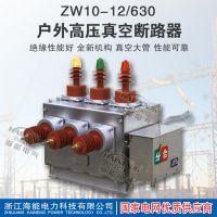 供应ZW10-12/630-20户外高压真空断路器