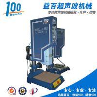 佛山益百高效电子行业超声波焊接机、 全自动医疗行业超声波焊接机BHK-2014