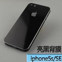 苹果iphone5s背膜SE手机全包后膜边框膜钢琴黑装饰彩膜亮黑贴纸