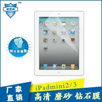 iPad mini2/3高清膜ipad屏幕保护膜平板磨砂银钻ipad贴膜厂家直销