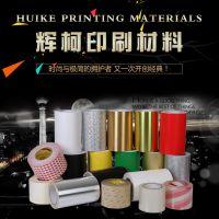 厂家定制静电膜 透明热敏纸PVC贴纸 pvc不干胶标签 合成纸不干胶