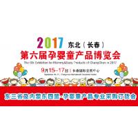 2017东北长春第六届国际孕婴童博览会