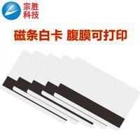 高抗磁卡 加膜全新料磁条白卡 高抗磁卡制作 印刷会员低抗磁条卡磁条直打白卡