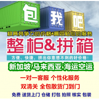 厂家家具出口海运到新加坡双清门到门 中国-新加坡
