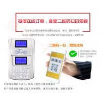 二维码扫码消费机 微信订餐系统 食堂刷卡指纹验证领餐机