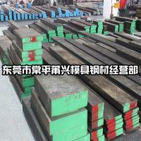 批发供应GS-2311塑胶模具钢 规格齐全任意加工 价格优惠 质量保证