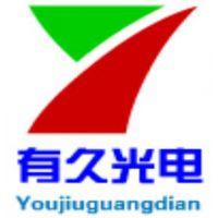 北京有久光电科技有限公司