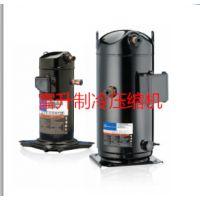 餐厅环保式中央空调压缩机-谷轮定速定频压缩机ZP295KCE-TW7-522