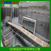 承接食品厂QS认证无尘车间万级十万级三十万级净化车间.