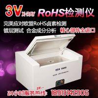 3V仪器ROHS检测仪 合金分析仪 光谱分析仪 X荧光光谱仪浙江江苏特惠季厂家直销