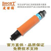 定扭风批BOOXT波世特LT30B系列离合式风批定扭力气动螺丝刀预置扭力气批起子
