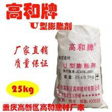 广西南宁长期供应膨胀剂 高和牌 诚信经营