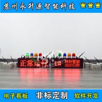 苏州永升源厂家定制180321-2SCX工位无线呼叫系统 车间生产管理看板 工业流水线计数显示屏