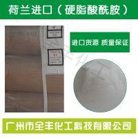 广州提供优质含量高 硬脂酸酰胺 爽滑剂 高纯硬脂酸酰胺