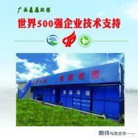 广东原水处理设备一体化污水处理设备选用柳州森淼环其他原水处理设备