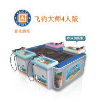 供应中山泰乐游乐制造 中小型室内外游乐设备 钓鱼机 飞钓大师4人版(LTA-R001)