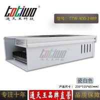 通天王24V16.67A(400W)瓷白色户外防雨 招牌门头发光字开关电源