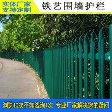 锌钢围墙护栏厂家 中山公园防爬铁艺栏杆 江门学校外围防护栏