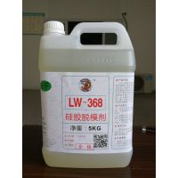 龙威LW366硅橡胶通用脱模剂 量大从优