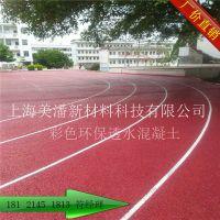 北京彩色透水地坪厂家环保路面透水混凝土直销胶结剂-着色保护