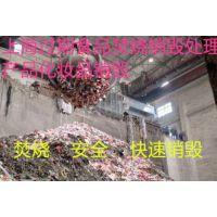 上海松江区工业垃圾处理销毁监督现场,闵行劣质品资产报废处理