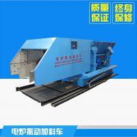 山东厂家直销电炉自动加配料系统/振动电炉加料车