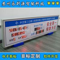 苏州永升源定制安全生产运行记录 型号171012-1H 国家电网安全牌 中交项目倒计时显示屏工业计时