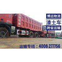湖南找渣土车跨省运输物流公司 博远物流大型工程设备专业运输