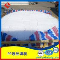 聚丙烯孔板波纹填料技术协议