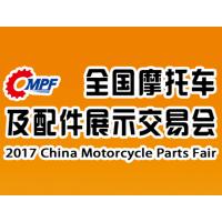 2017第74届(秋季)全国摩托车及配件展示交易会