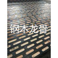 河南精品钢木龙骨、钢包木