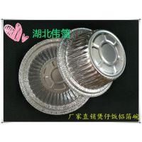 铝煲 锡纸碗 煲仔饭机专用铝煲 煲仔饭铝箔碗