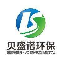 山东贝盛诺环保科技有限公司
