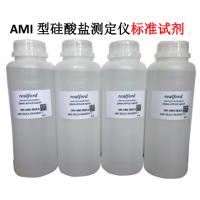 AMI硅表标准试剂FOR SWAN 试剂RF.Mer.SILICA.049/056/066