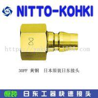 日东接头MALC-SP型日东平行螺丝对接SM型内螺纹安装用PVR-400SM