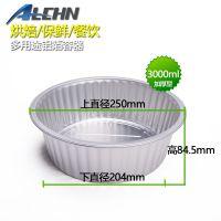 亚虹圆形3000ML一次性餐盒铝箔打包加厚龙虾外卖饭盒快餐便当汤碗