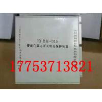 KLBH-315智能化磁力开关综合保护装置-志诚志信