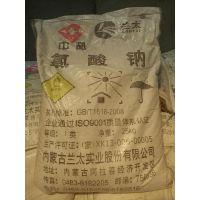 山东内蒙兰太氯酸钠现货供应