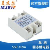 美杰尔 SSR10VA 24-380VAC 固态继电器 单相