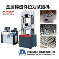 铸造件拉力试验机-铸钢拉力强度试验机-铸铁拉伸性能检测设备
