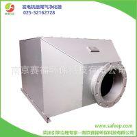 SAFEEP SFD28J 发电机组黑烟净化器 尾气处理装置