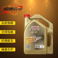 castrol极护 0W-40 全合成机油汽车润滑油 钛流体技术 SN/CF 4L/瓶