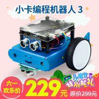 XKbot小车三代 编程机器人 巡线 避障 手机遥控 专注力