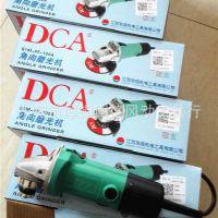 东成工具电动角磨机100/125/150型S1M-FF04-100A磨光机