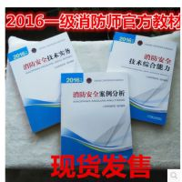 促销书 2016年版注册消防工程师资格考试辅导教材全套3本