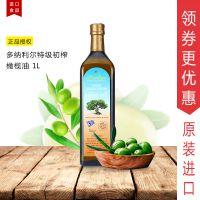 donliar多纳利尔PDO特级初榨橄榄油希腊原瓶进口1000ml