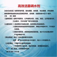 高效生物调水剂25kg污水处理系列