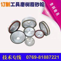 【可订制】供应碗型杯形电镀树脂金刚石CBN砂轮磨刀机砂轮