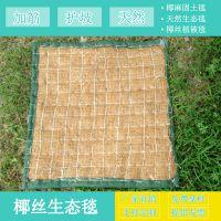 绿色椰纤环保草毯 椰纤维织造植生毯 降解快无污染 荒山复绿工程优选山东厂家直发