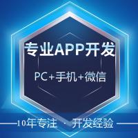 手机APP开发 同城APP开发定制 企业公司微信商城定制做 软件制作